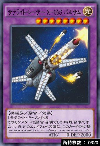 サテライト・レーザー X-06S バルサムのカード画像