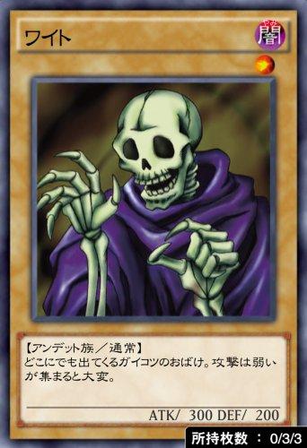 ワイトのカード画像