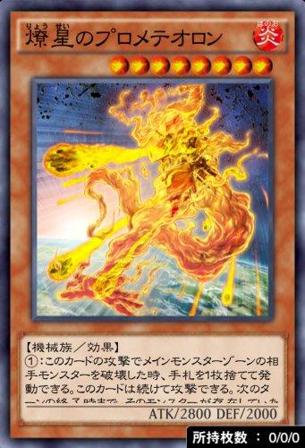 燎星のプロメテオロンのカード画像