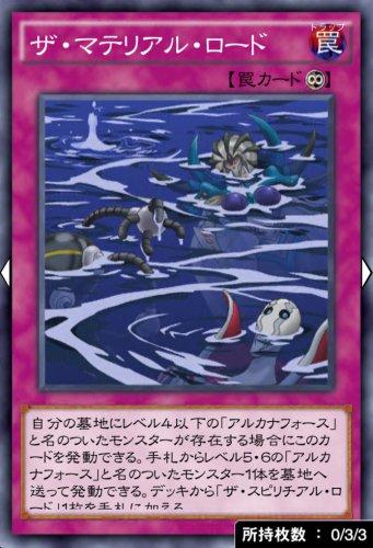 ザ・マテリアル・ロードのカード画像