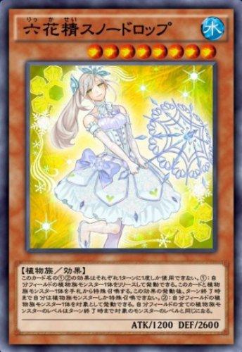 六花精スノードロップのカード画像