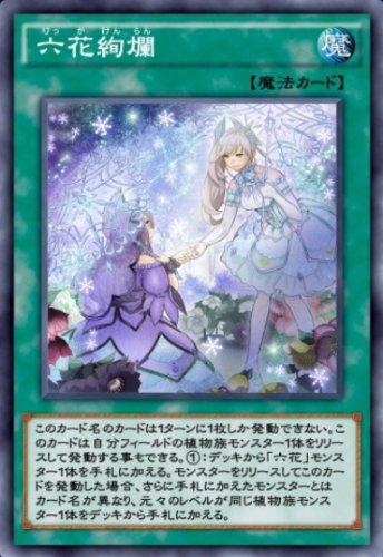 六花絢爛のカード画像