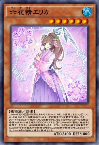 六花精エリカのカード画像