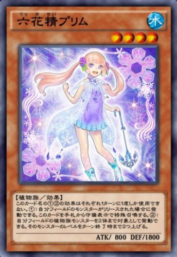 六花精プリムのカード画像
