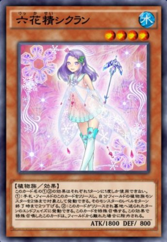 六花精シクランのカード画像