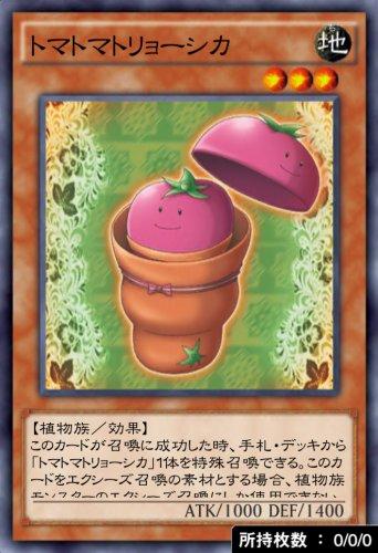 トマトマトリョーシカのカード画像