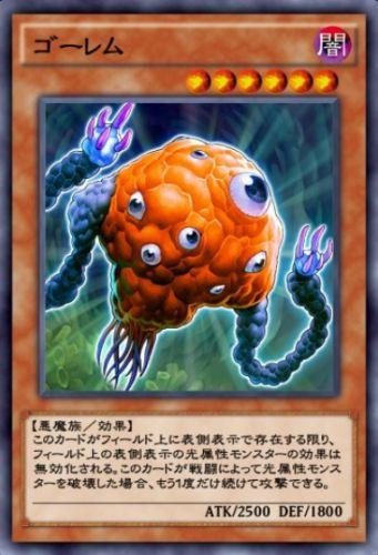 ゴーレムのカード画像