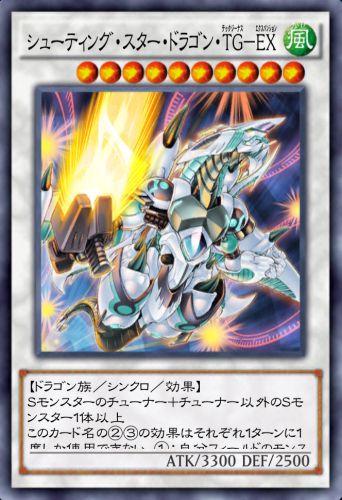 シューティング・スター・ドラゴン・TG-EXのカード画像