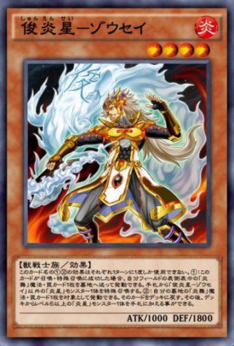 俊炎星-ゾウセイのカード画像