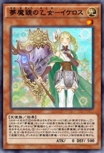 夢魔鏡の乙女-イケロスのカード画像