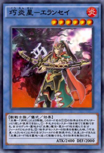 巧炎星-エランセイのカード画像