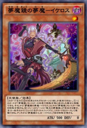 夢魔鏡の夢魔-イケロスのカード画像