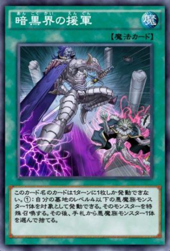 暗黒界の援軍のカード画像
