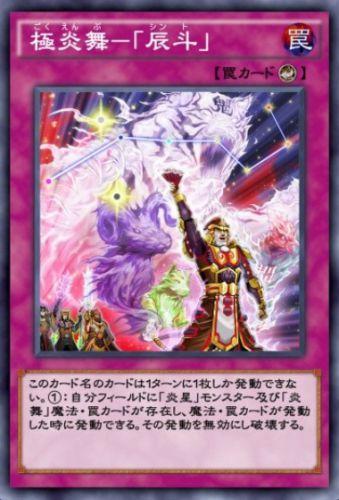 極炎舞-「辰斗」のカード画像