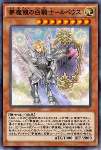 夢魔鏡の白騎士-ルペウスのカード画像