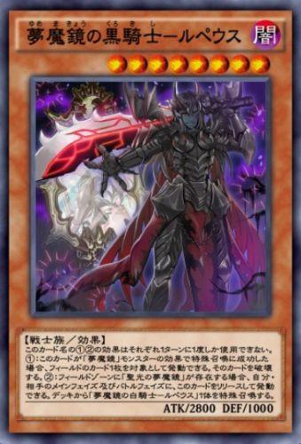 夢魔鏡の黒騎士-ルペウスのカード画像