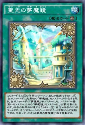 聖光の夢魔鏡のカード画像