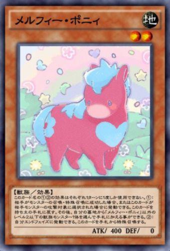 メルフィー・ポニィのカード画像
