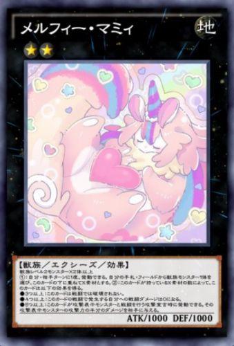メルフィー・マミィのカード画像