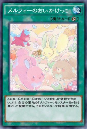 メルフィーのおいかけっこのカード画像