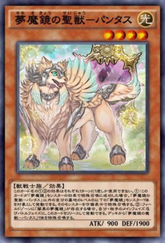夢魔鏡の聖獣-パンタスのカード画像