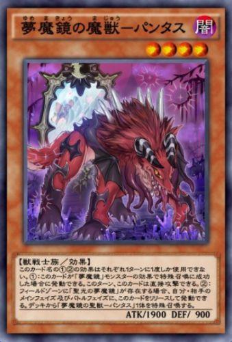 夢魔鏡の魔獣-パンタスのカード画像
