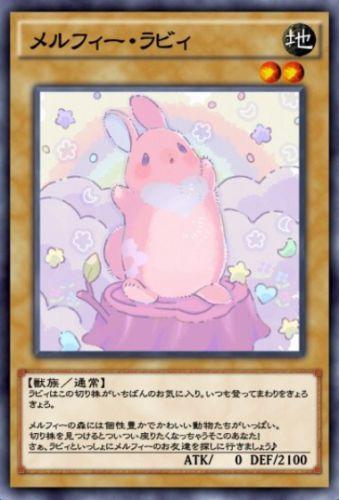 メルフィー・ラビィのカード画像