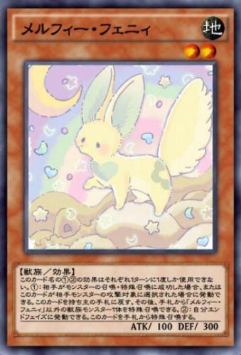 メルフィー・フェニィのカード画像