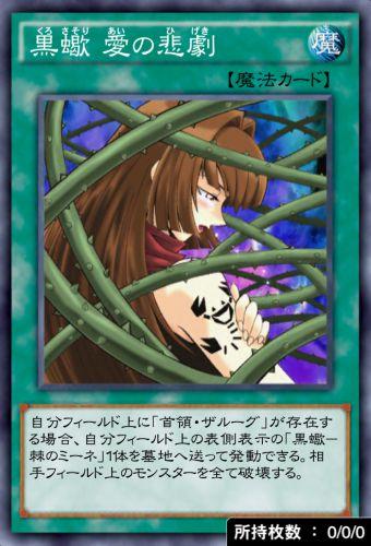 黒蠍 愛の悲劇のカード画像