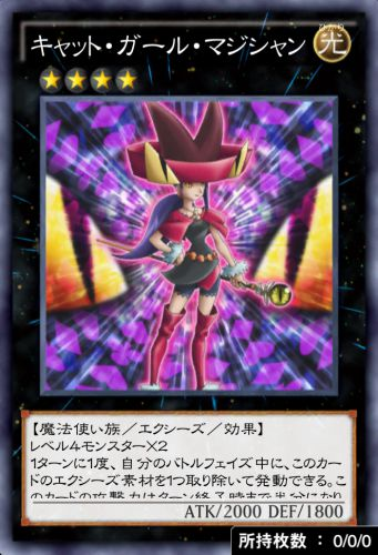 キャット・ガール・マジシャンのカード画像