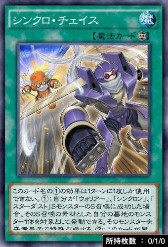 シンクロ・チェイスのカード画像