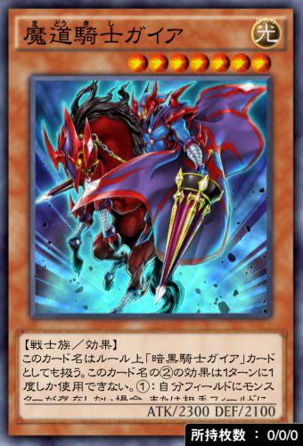 魔道騎士ガイアのカード画像