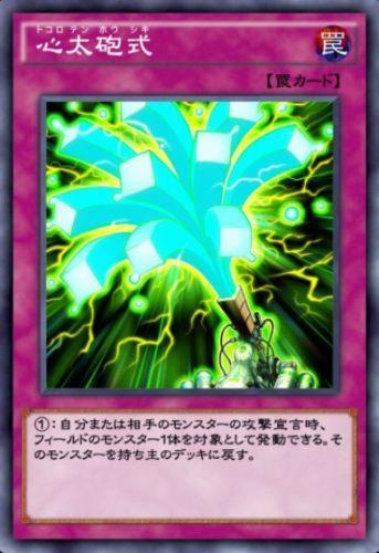 心太砲式のカード画像