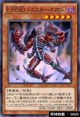 E-HERO シニスター・ネクロムのカード画像