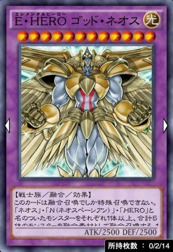 E・HERO ゴッド・ネオスのカード画像