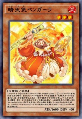 晴天気ベンガーラのカード画像