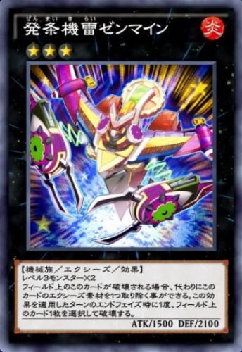 発条機雷ゼンマインのカード画像