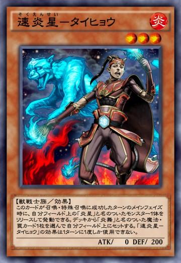 速炎星-タイヒョウのカード画像