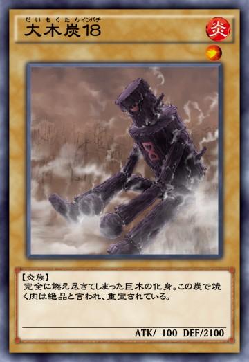 大木炭18のカード画像