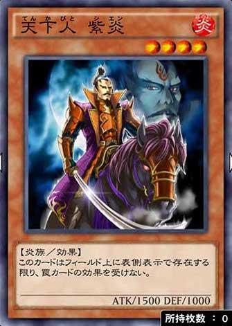 天下人 紫炎のカード画像
