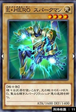 E・HERO スパークマンのカード画像