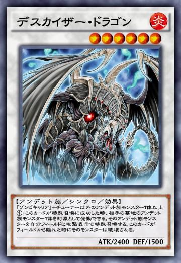 デスカイザー・ドラゴンのカード画像