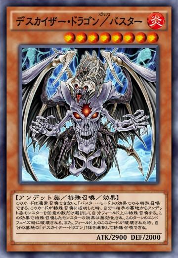 デスカイザー・ドラゴン/バスターのカード画像