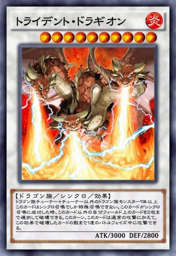 トライデント・ドラギオンのカード画像