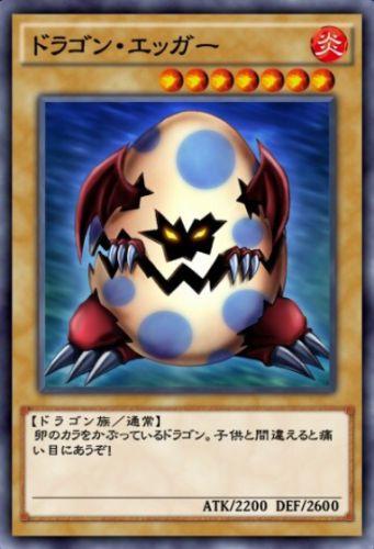 ドラゴン・エッガーのカード画像