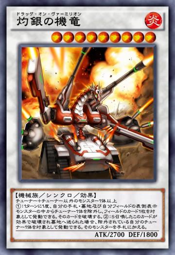 灼銀の機竜のカード画像