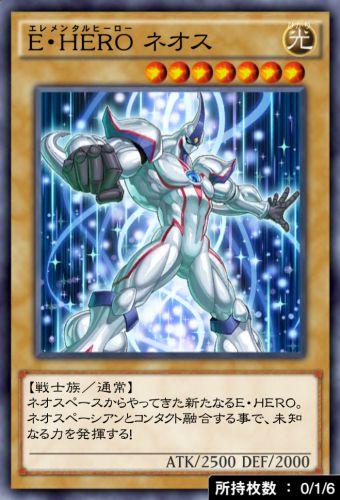 E・HERO ネオスのカード画像
