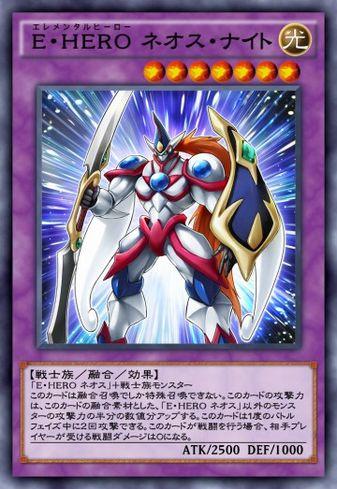 E・HERO ネオス・ナイトのカード画像