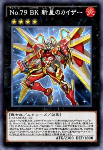 No.79 BK 新星のカイザーのカード画像