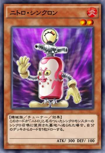 ニトロ・シンクロンのカード画像